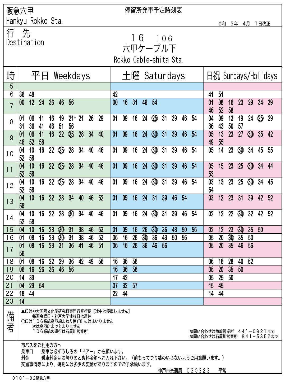 神戸市バス時刻表 阪急六甲ー六甲ケーブル下