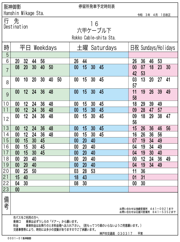 神戸市バス時刻表 阪神御影ー六甲ケーブル下