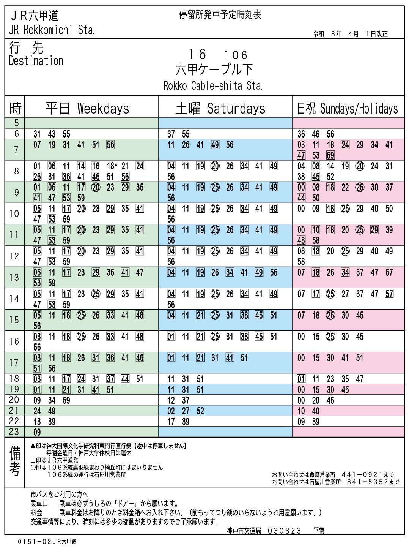 神戸市バス時刻表 JR六甲道ー六甲ケーブル下